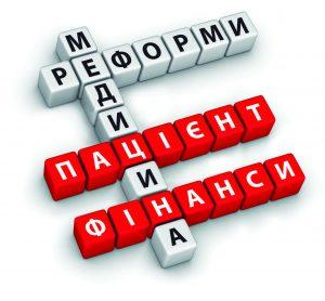медицина реформи