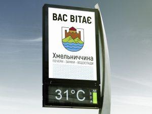 BMT_branding_khmelnicky_region1_Page_33