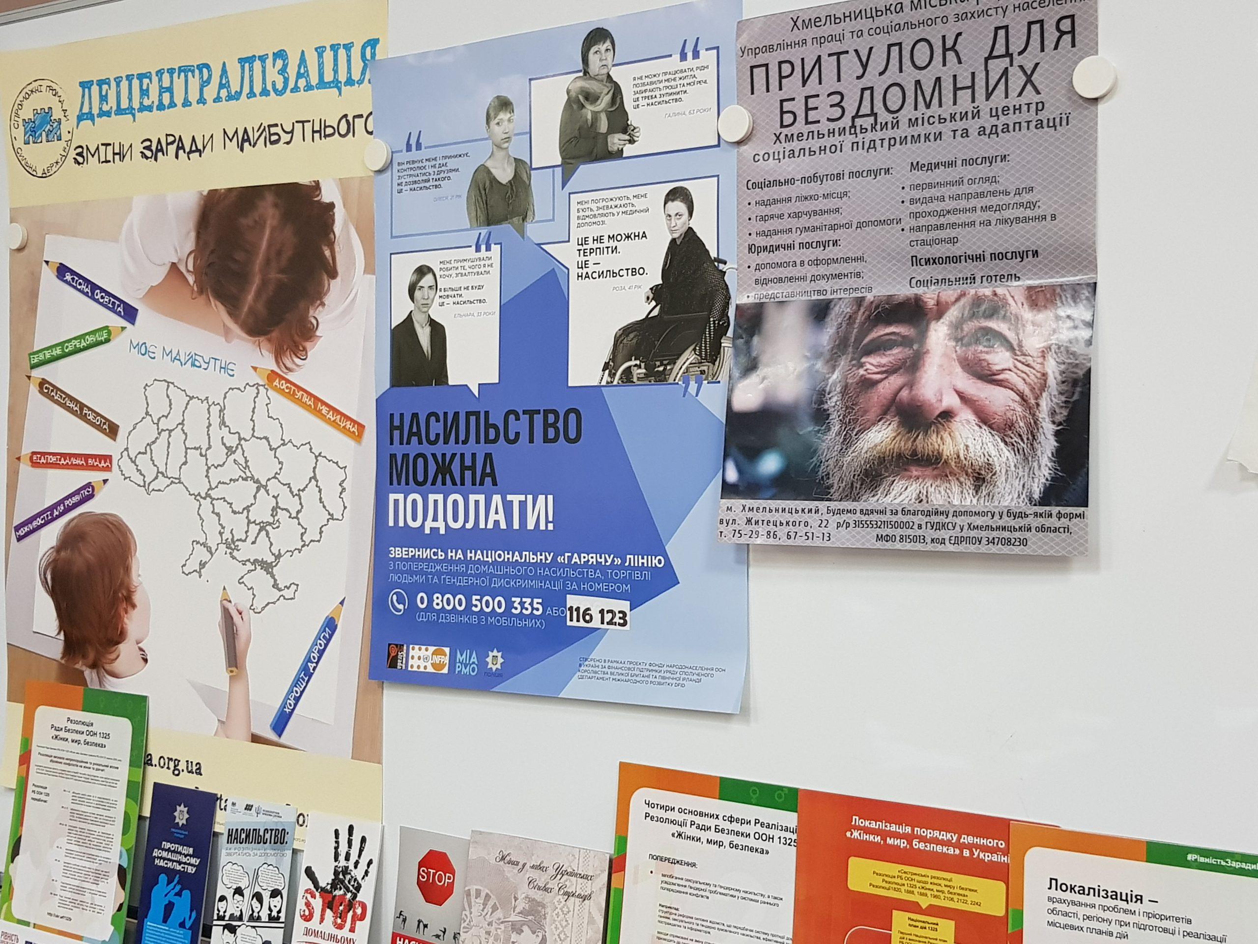 Хмельниччина долучається до щорічної Всеукраїнської акції