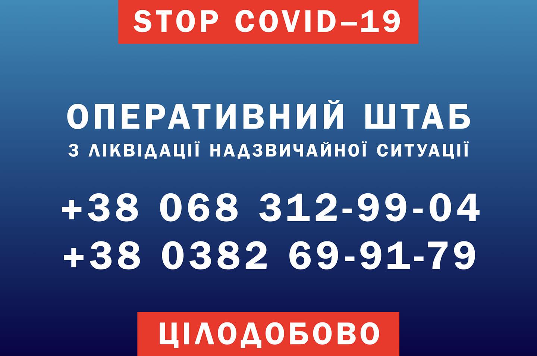 До уваги мешканців області! Оновлено перелік телефонних номерів Оперативного штабу з ліквідації надзвичайної ситуації