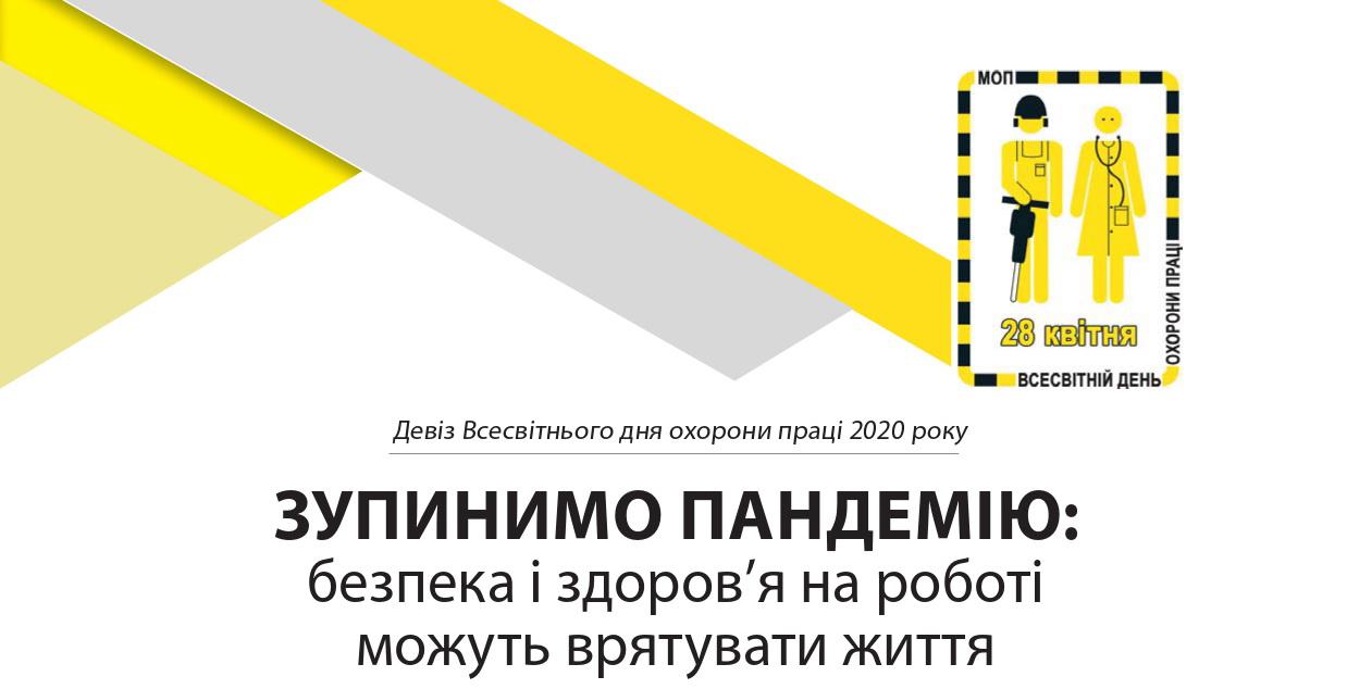 Девіз Дня охорони праці у 2020 році «Зупинимо пандемію: безпека і ...