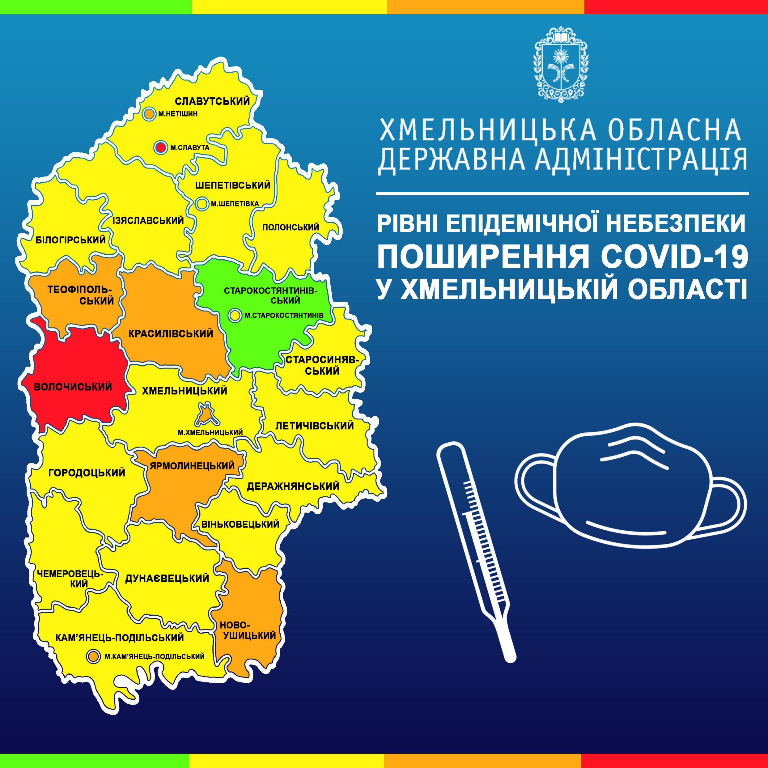 Визначено нове епідемічне зонування Хмельницької області