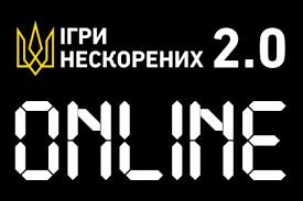 «Ігри Нескорених 2.0» вперше відбудуться онлайн